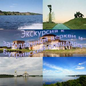 ekskursiya-k-zatoplennoy-cerkvi-i-placdarm