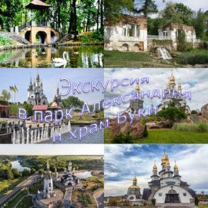ekskursiya-v-aleksandiya-i-hram-buki