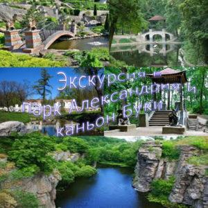 ekskursiya-v-aleksandiya-i-kanyon