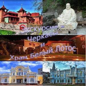 ekskursiya-v-cherkasi-i-beliy-lotos