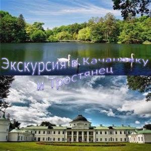 ekskursiya-v-kachanovku-i-trostyanec