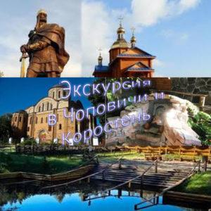 korosten-i-shopovichi