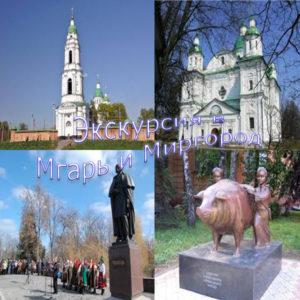 ekskursiya-v-mgar-i-mirgorod