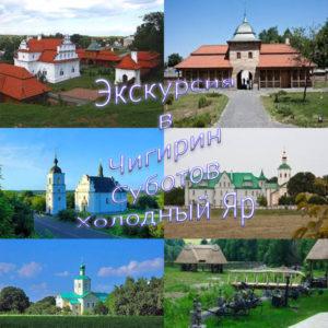 ekskursiya-v-shigirin-subotov-holodniy-yar