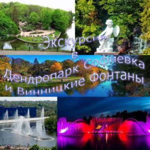ekskursiya-v-sofievku-i-vinnickie-fontani