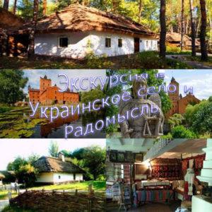 ekskursiya-v-ukr-selo-i-radomisl