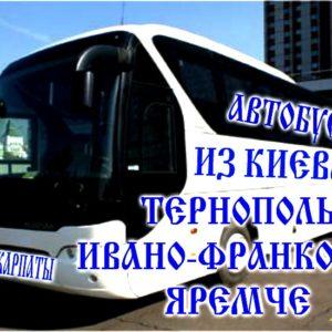 автобус киев тернополь ивано-франковск-яремче