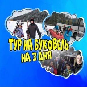 тур в Буковель на 3 дня из Киева отдых ко юа