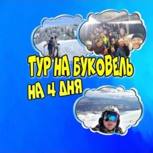 тур в Буковель на 4 дня из Киева отдых