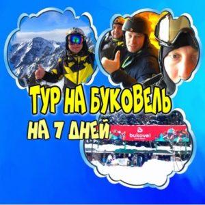 Тур в Буковель на 7 дней из Киева отдых