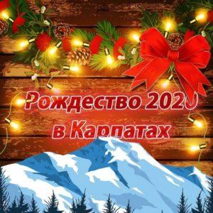 тур на Рождество в Буковель 2020