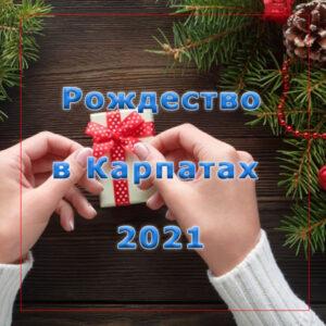 рождество в Карпатах из Киева тур заказать