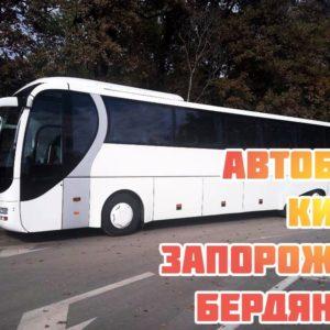 Автобус Киев Бердянск