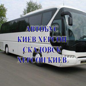 автобус киев скадовск через херсон
